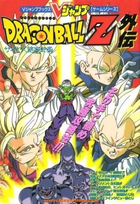 dragon_ball_z_gaiden_saiya-jin_zetsumetsu_keikaku_1327